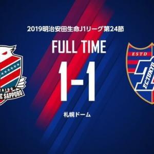 札幌 vs FC東京【J1リーグ】
