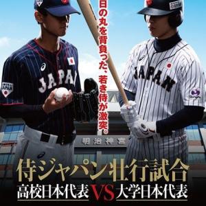 高校日本代表 vs 大学日本代表 @神宮【侍ジャパン壮行試合】