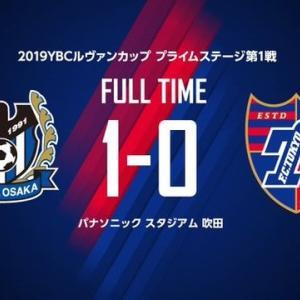 G大阪 vs FC東京【ルヴァンカップ】