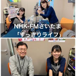 NHK-FMさいたま「すっきりライフ」時短家事・時短調理