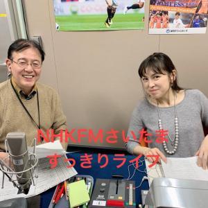 NHKFMさいたま「すっきりライフ」でした