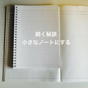モーニングページを続けるコツ3つ