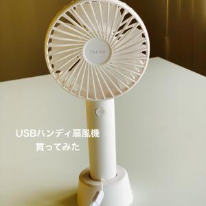 550円以下でUSBハンディ扇風機買ってみた
