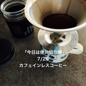 「今日は使い切り隊」カフェインレスコーヒー
