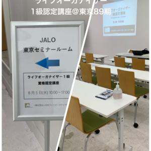 ライフオーガナイザー1級認定講座@東京89期最終講座