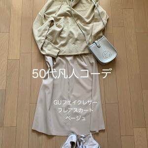 50代凡人コーディネイト ベージュ編