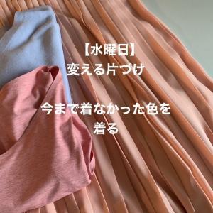【変える片づけ】今まで着なかった色を身につける