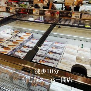 新しいスーパー開店!