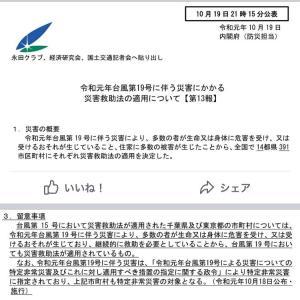 """""""台風19号特定非常災害指定から千葉県が漏れている"""""""