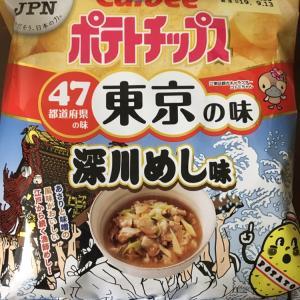 ポテトチップス東京の味 深川めし味