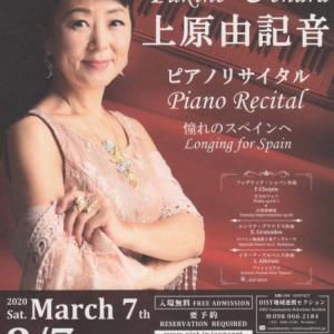 告知!3/7ピアノリサイタル@沖縄