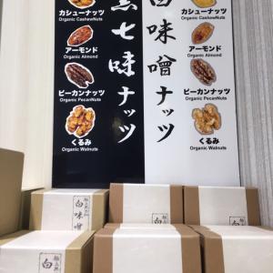 京都土産 祇園黒七味&白味噌ナッツ