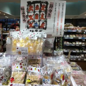 京都土産 節分豆と鬼のあしあと