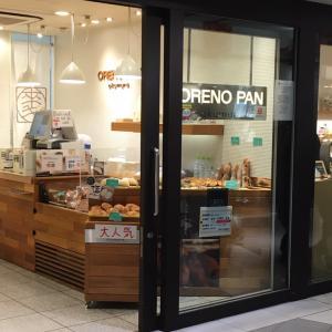 Oreno pan okumura 京都駅店 塩パンと抹茶黒豆