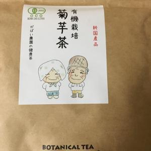 がばい農園の健康茶 菊芋茶