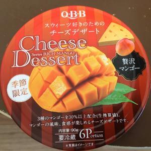 スウィーツ好きのためのチーズデザート 贅沢マンゴー