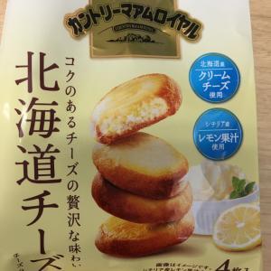 在宅4日目 カントリーマアムロイヤル北海道チーズ