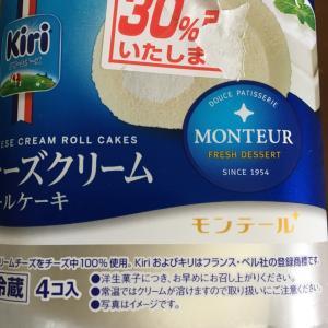 在宅64日目 Kiriクリームチーズロールケーキ