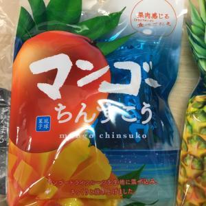 果肉感じる食べごたえマンゴー&パイナップルちんすこう
