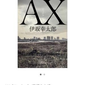 AX伊坂幸太郎、ようやく読みました!