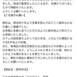 クロダマル黒豆甘納豆アソート&新茶