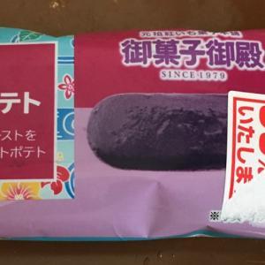 御菓子御殿 紅芋スイートポテト