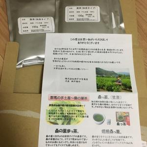 群馬県下仁田町の有機栽培桑葉茶リピート!