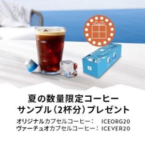 ネスプレッソ夏の数量限定コーヒー