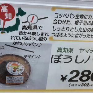 高知県の帽子パン!キャラクターはやなせたかしさん!