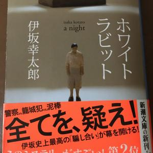 ホワイトラビット 伊坂幸太郎