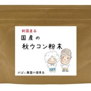 大分県の黒豆甘納豆リピート&黒豆茶