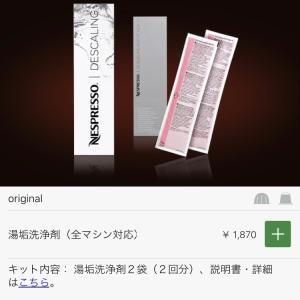 1回900円!ネスプレッソマシン洗浄剤