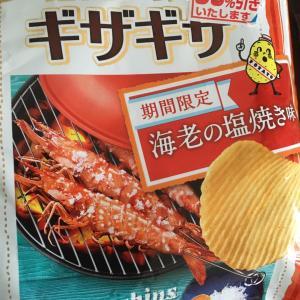 ポテトチップス ギザギザエビの塩焼き味