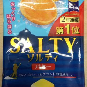 クッキー祭り?Tohato Salty & Morinaga Almond