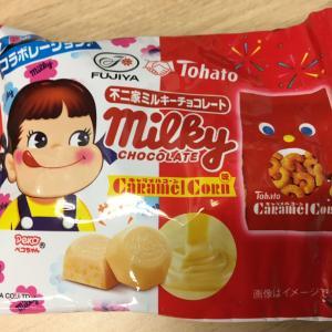 Fujiya x Tohato ミルキーキャラメルコーンチョコレート