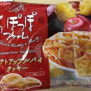 らぽっぽファームポテトアップルパイクッキー