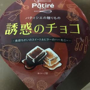 パティシエの贈り物 誘惑のチョコ