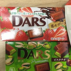新発売!苺とピスタチオのDARS
