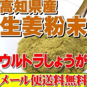 高知県産生姜粉末を試してみた