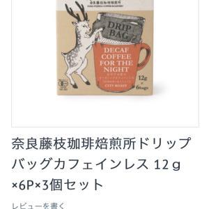 奈良藤枝珈琲焙煎所ドリップパックカフェインレス