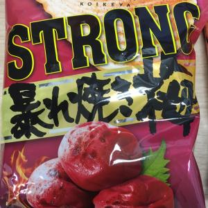 STRONG暴れ焼き梅、ベビースター辛赤