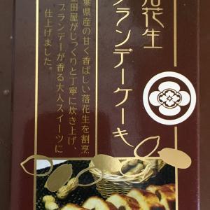千葉県産落花生使用 落花生ブランデーケーキ