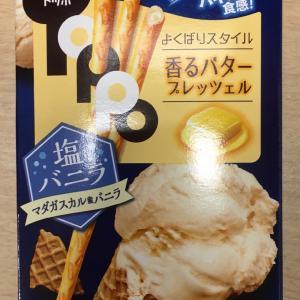 トッポ塩バニラ&香るバタープレッツェル