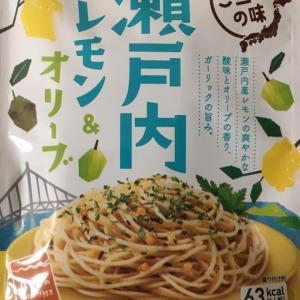 ご当地の味パスタソース!瀬戸内レモン&オリーブ