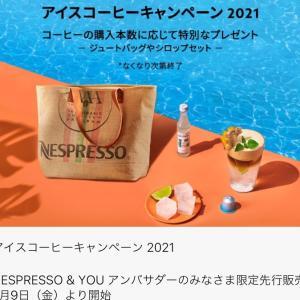 ネスプレッソアイスコーヒーキャンペーン2021