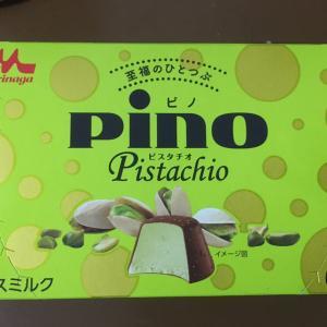 至福のひとつぶ Pinoピスタチオ