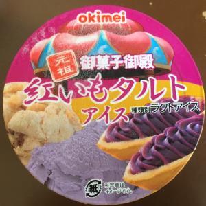 元祖御菓子御殿紅いもタルトアイス