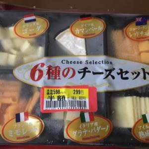 6カ国6種のチーズセットを値引きで。