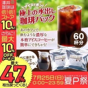 リピート!澤井珈琲の水出しコーヒー