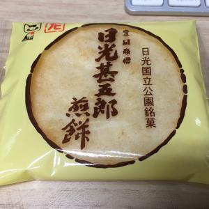 日光銘菓!甚五郎煎餅
